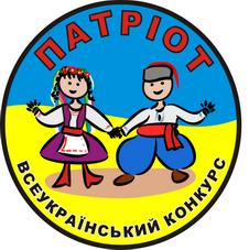 Картинки по запросу всеукраїнський конкурс патріот