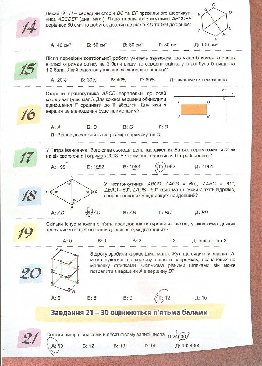 Математичний конкурс кенгуру завдання для 2 класу 2017