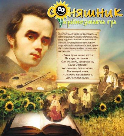 """Всеукраїнська українознавча гра """"Соняшник"""""""