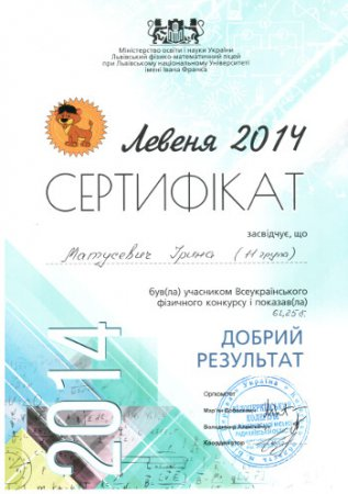 Всеукраїнський фізичний конкурс «Левеня»