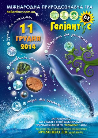 Всеукраїнська гра «Геліантус – природознавство для дорослих»