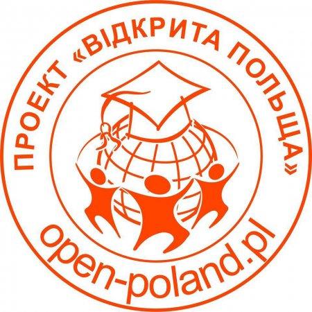 """Проект """"Відкрита Польща"""""""