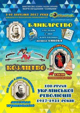 VІІІ Всеукраїнська українознавча гра «Соняшник»