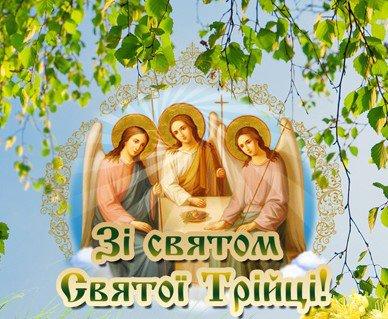 """Результат пошуку зображень за запитом """"Із святом Пресвятої Трійці!"""""""