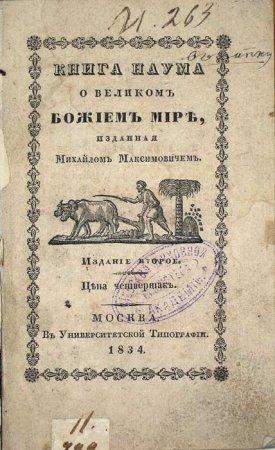 213 років з народження Михайла Максимовича!