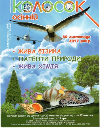 """Міжнародний природничий конкурс """"Колосок"""""""