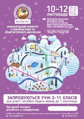 БЕБРАС - Міжнародний конкурс з інформатики та комп'ютерного мислення