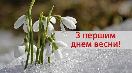 1 березня - Початок весни