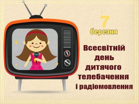 7 березня - Всесвітній день дитячого телебачення і радіомовлення
