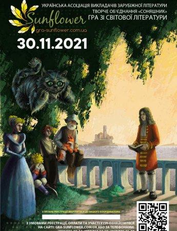 VІ Міжнародна гра зі світової (української і зарубіжної) літератури «Sunflower»